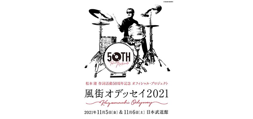 ~松本 隆 作詞活動50周年記念 オフィシャル・プロジェクト!~<br>風街オデッセイ2021