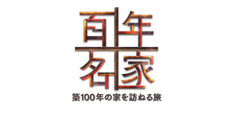 百年名家<br>~築100年の家を訪ねる旅~