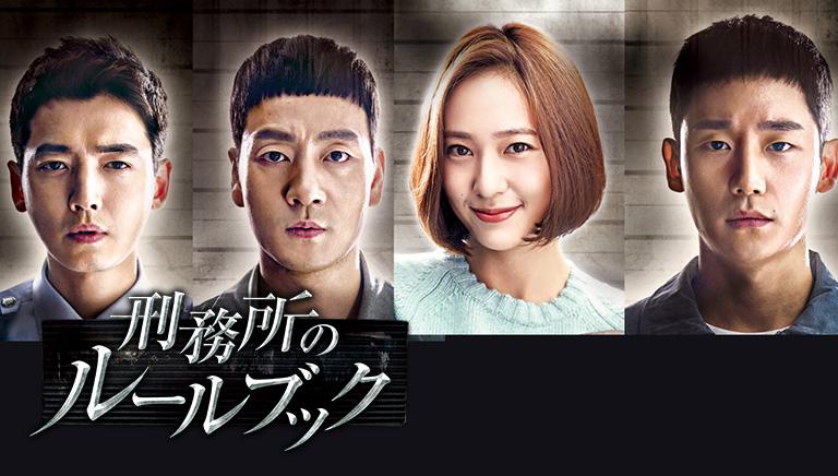 韓国ドラマ「刑務所のルールブック」
