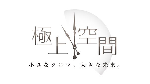 SUZUKI presents「極上空間」小さなクルマ、大きな未来。