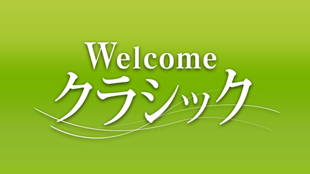 Welcome クラシック