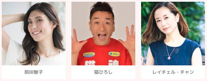 前田智子/猫ひろし/レイチェル・チャン