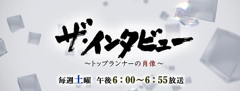 ザ・インタビュー ~トップランナーの肖像~ | BS朝日