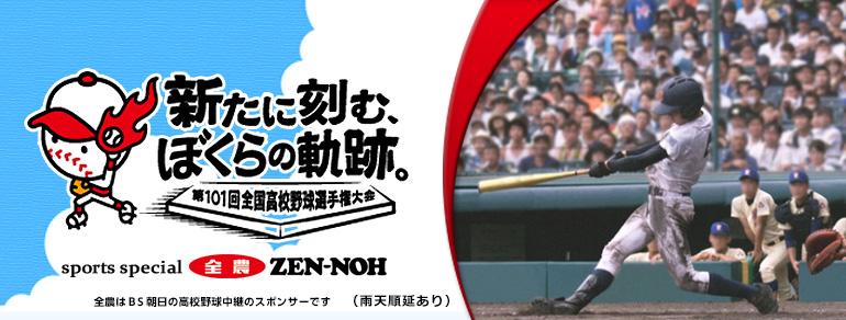 野球 2 高校 ちゃんねる 和歌山