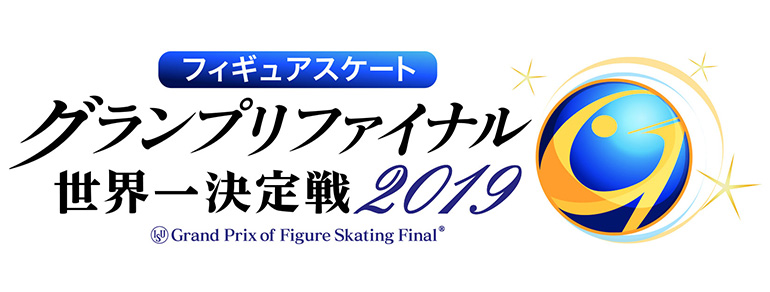 フィギア スケート グランプリ ファイナル