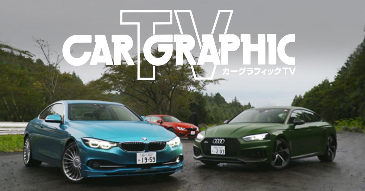 カーグラフィックtv Bs朝日