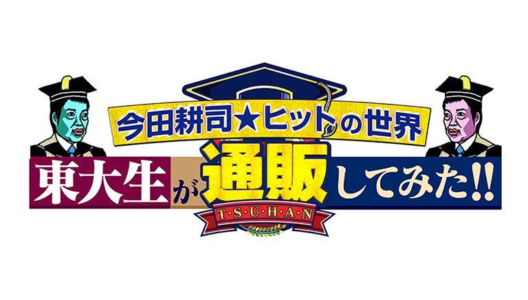今田耕司のヒットの世界「東大生が通販してみた!!」