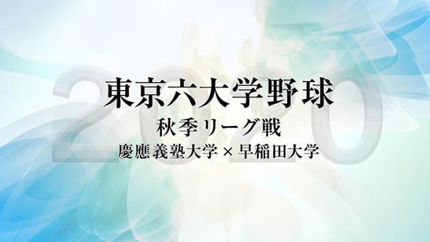 東京六大学野球 秋季リーグ戦 慶應義塾大学×早稲田大学