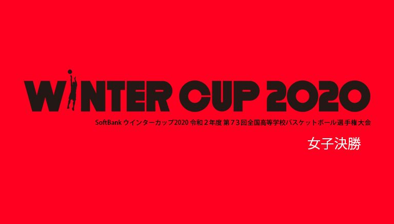 高校バスケ SoftBank ウインターカップ2020 女子決勝