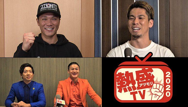 報道Station Presents 熱盛TV 2020