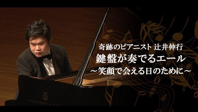 奇跡のピアニスト 辻井伸行 鍵盤が奏でるエール~笑顔で会える日のために~