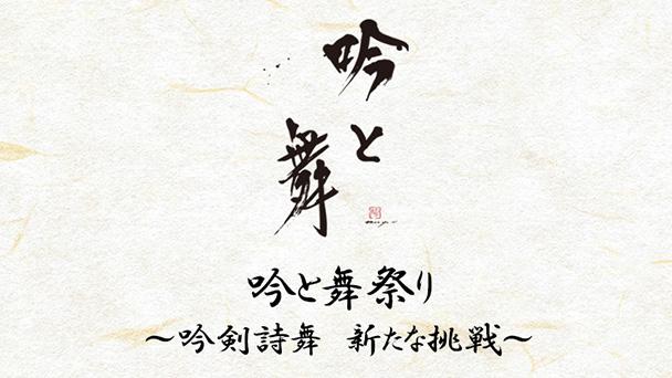 吟と舞祭り ~吟剣詩舞 新たな挑戦~