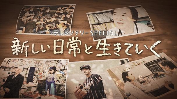 テレメンタリー2020スペシャル「新しい日常と生きていく」