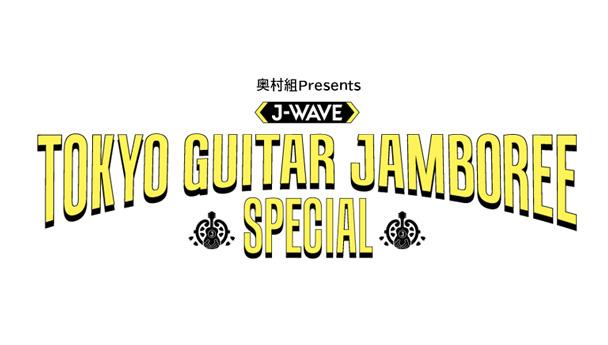 奥村組Presents 「J-WAVEトーキョーギタージャンボリースペシャル」 J-WAVEトーキョーギタージャンボリー2020リターンズ