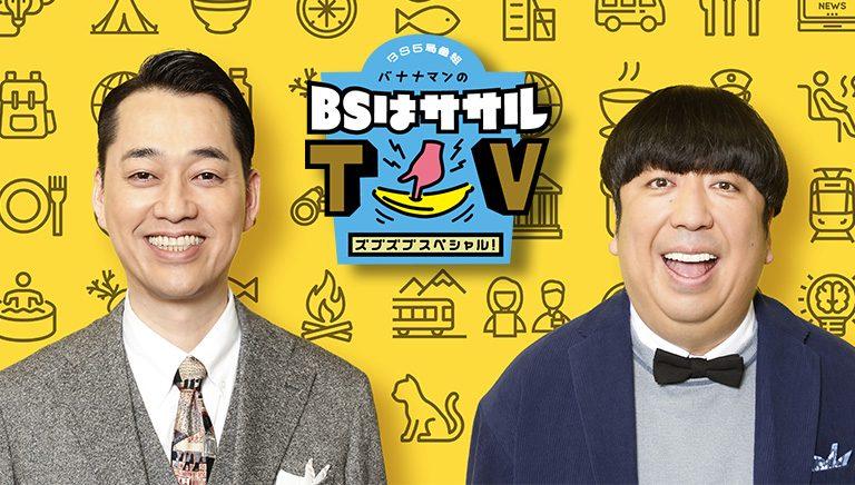 BS5局番組 バナナマンの「BSは」ササルTV ズブズブスペシャル!
