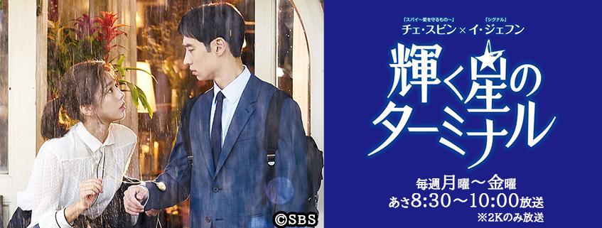 ドラマ 番組 表 bs 韓国 BSで放送中・予定の韓国ドラマ・中国ドラマ番組表