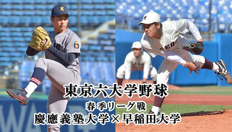 東京六大学野球 春季リーグ戦 早稲田大学×慶應義塾大学 2021