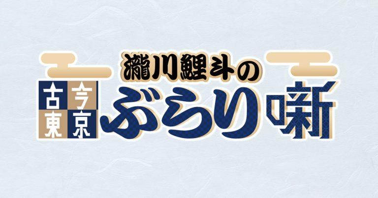 瀧川鯉斗の古今東京ぶらり噺