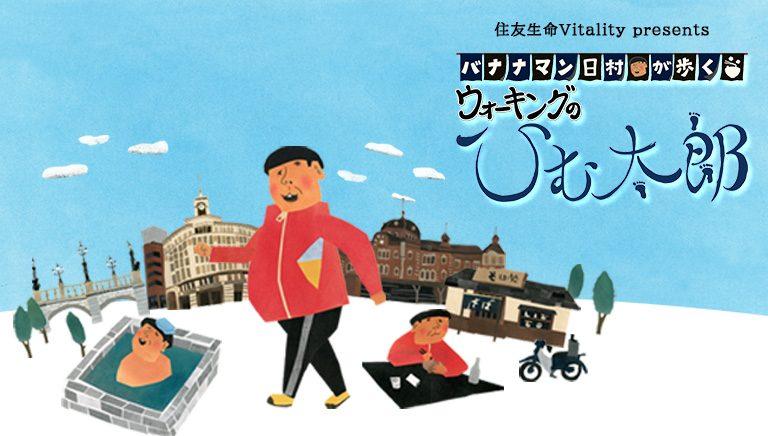 住友生命Vitality presents バナナマン日村が歩く!ウォーキングのひむ太郎