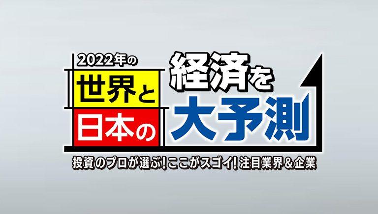 2022年の世界と日本の経済を大予測 投資のプロが選ぶ!ここがスゴイ!注目業界&企業