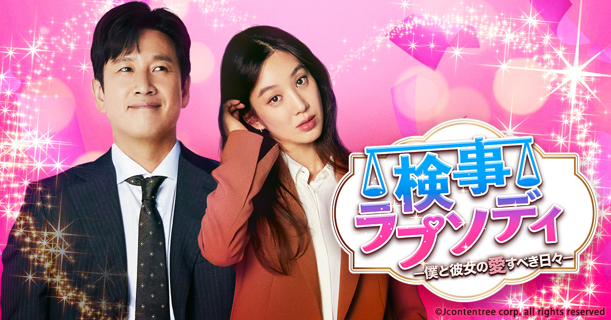 韓国ドラマ「検事ラプソディ~僕と彼女の愛すべき日々~」BS朝日