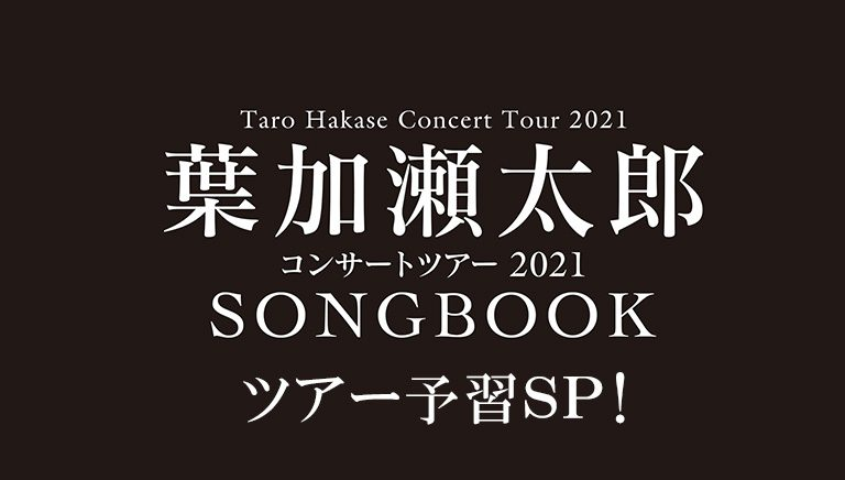 葉加瀬太郎コンサート2021 SONGBOOKツアー予習SP!
