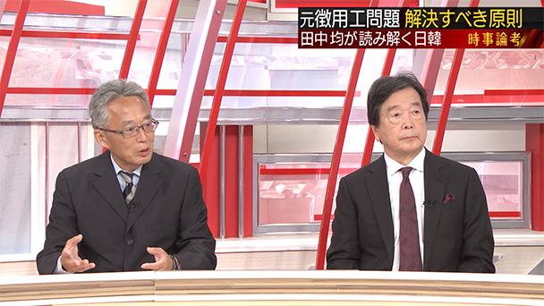 田中均・元外務審議官が読み解く日韓関係の深層 | 日曜スクープ | BS朝日