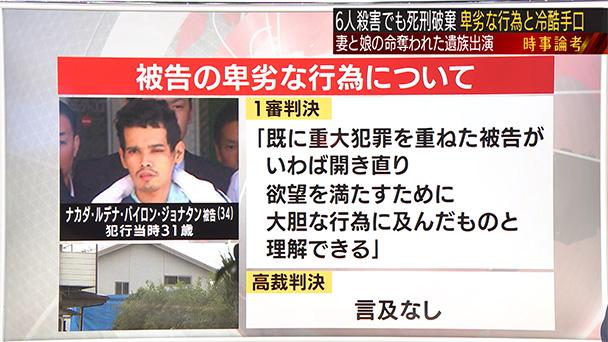 【熊谷6人殺害】ペルー人被告の無期懲役確定に遺族が怒り「悔しさしかない」「納得できない」