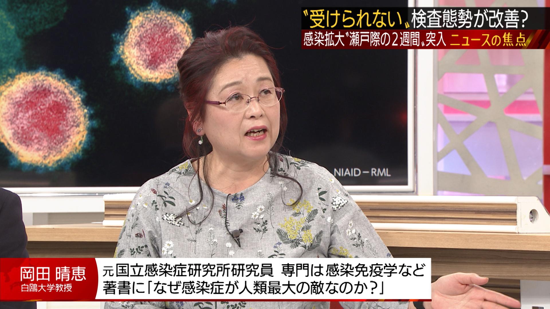 岡田晴恵 テレビ出ない