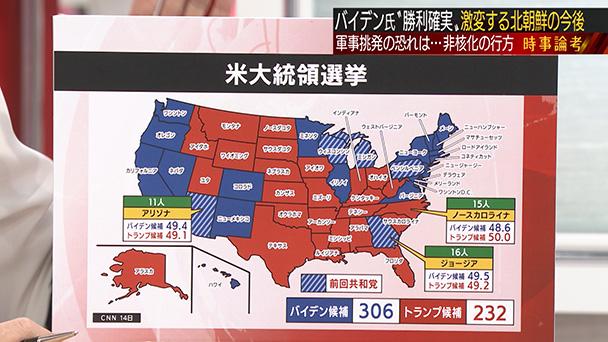アメリカ 大統領 選挙 再 集計