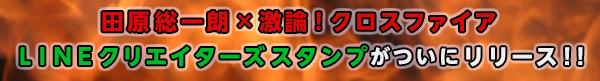 田原総一朗×激論!クロスファイア LINEクリエイターズスタンプがついにリリース!!