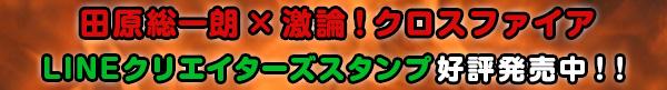 田原総一朗×激論!クロスファイア LINEクリエイターズスタンプ好評発売中!!